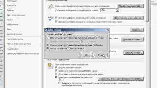 параметры почты в Outlook 2010 (32/41)