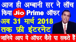 !! GOOD NEWS !! Reliance Jio Launch Today New Offer ||Jio Prime Offer || Membership Till March 2018 thumbnail