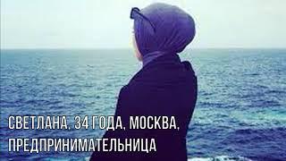 Чужие среди своих  Русские мусульмане кто такие?  История из Лента Ру