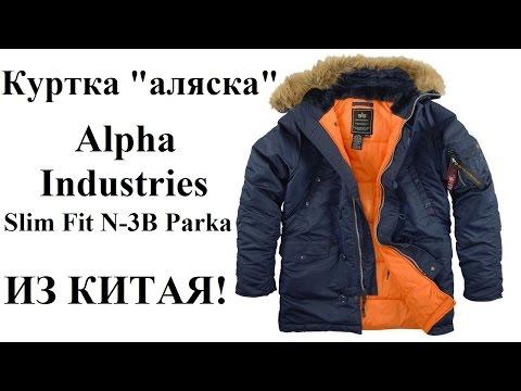Куртка Аляска из Китая!!!  Slim Fit N-3B Parka. AliExpress. Китай.