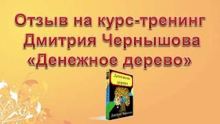 Денежное дерево отзыв Людмилы Моисеевой