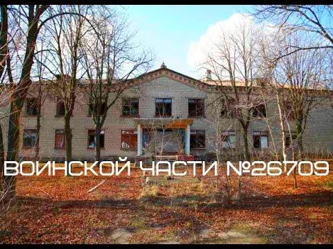 Сталк по Воинской части №26709 (управление 100-й зенитно-ракетной бригады)