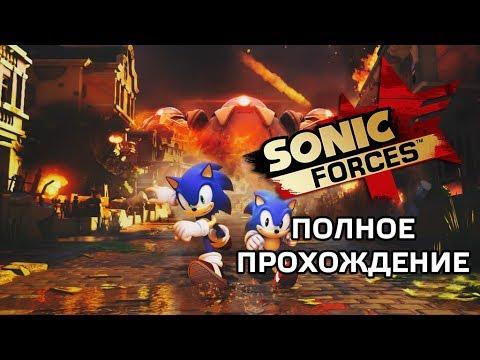 SONIC FORCES: ФИЛЬМ - ВСЕ СЦЕНЫ - ПОЛНОЕ ПРОХОЖДЕНИЕ НА РУССКОМ