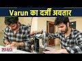 Varun Dhawan बन गए है दर्जी Anushka के साथ मिलकर सिलेंगे कपड़े