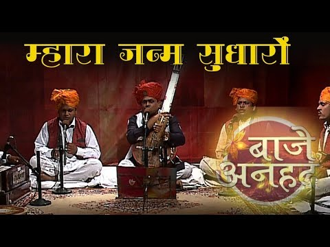 Guruji Mhara Abke Janam Sudharo | Tara Singh Dodve | Baje Anhad | Kabir Bhajan