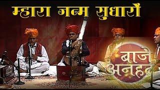 Guruji Mhara Abke Janam Sudharo   Tara Singh Dodve   Baje Anhad   Kabir Bhajan