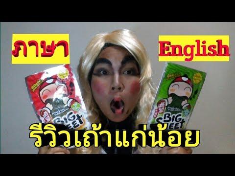 รีวิว สาหร่าย เถ้าแก่น้อยภาษาอังกฤษ seaweed snack มีแปลไทยจ้า