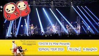 Japanmase ยกทีมบุกถึงงานคอนเสิร์ต TOYOTA It's Mine Presents SCANDAL...