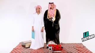 la yekthar show episode 13 برنامج لا يكثر الحلقة الثالثة عشر