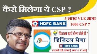 कैसे मिलेगा HDFC बैंक CSP ? VLE को कितना आएगा खर्च ?क्या है बात 3 लाख VLE 1000 ही CSP ? सीमित सीट ?