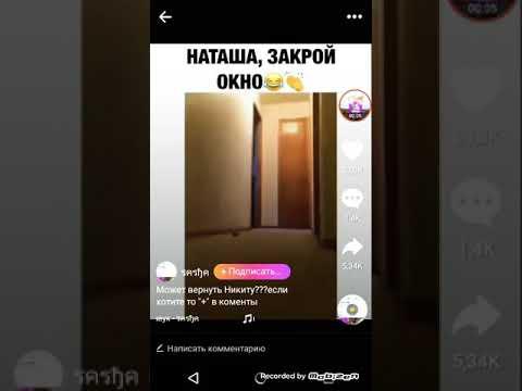 Наташа закрой окно!!!