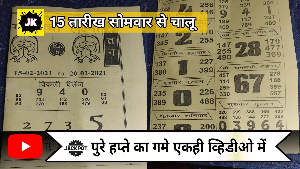 #JackpotKhatri #KalyanMatkaTrick ! पुरे हप्ते का गमे एकही व्हिडिओ में ! Weekly special patti chart !