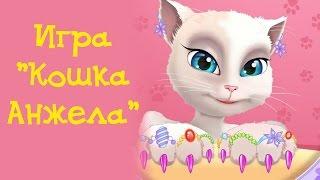 "Игра ""Кошка Анжела"""