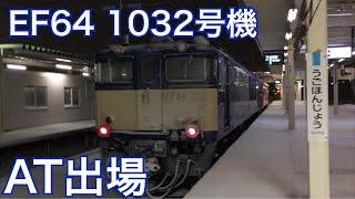 【重連】EF64 1032 AT出場 in羽後本荘!