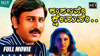 Kushalave Kshemave Kannada Movie Full HD | Ramesh Aravind | Srilakshmi | Sharan | 2003 Kannada Film
