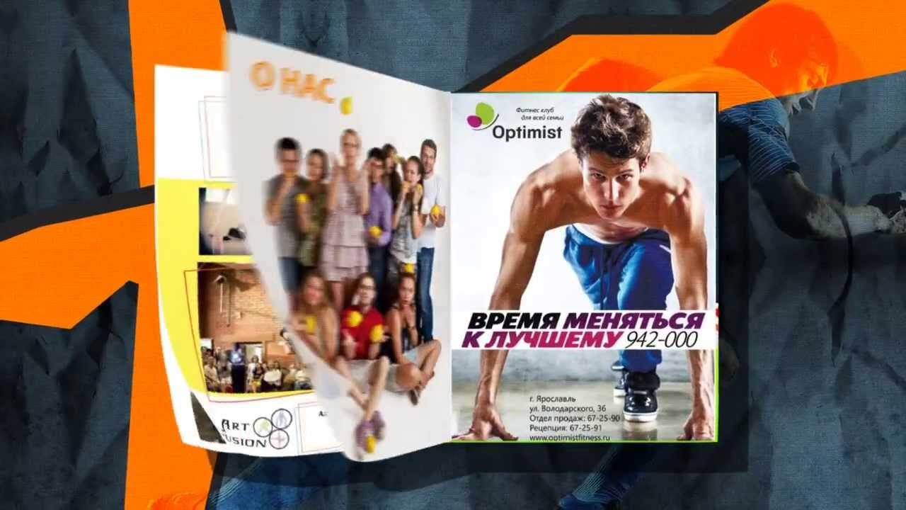 gym журнал ярославль