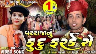 Fudu Farke Se || Rupal Dabhi || Gujarati Lagan Geet || ફૂદું ફરકે સે લગન ગીત ||