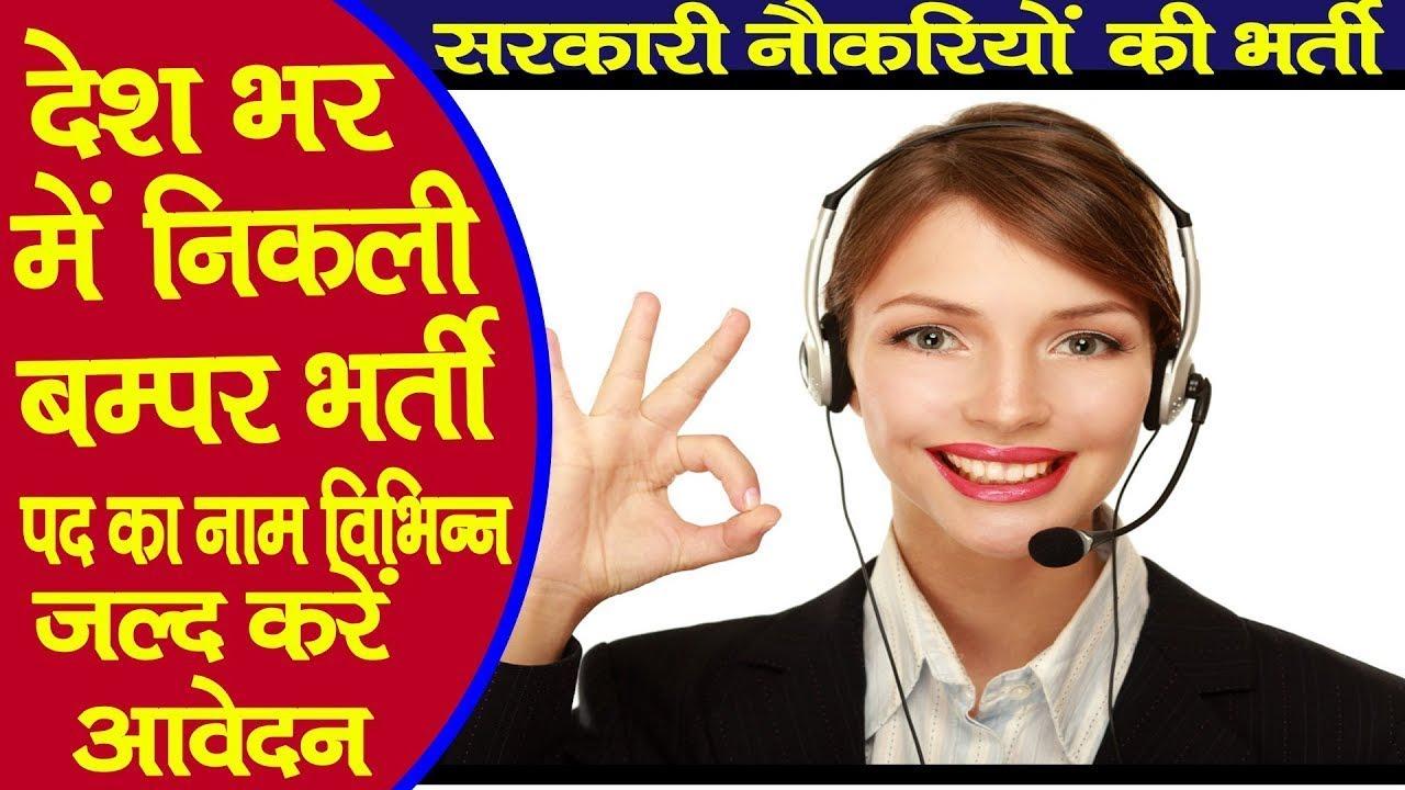सरकारी नौकरियों की ताजा अपडेट   Latest Updates Sarkari nukari   Job 2020   Government Job.