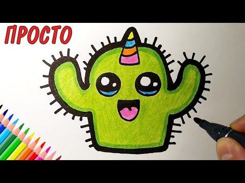 Как нарисовать МИЛЫЙ КАКТУС ЕДИНОРОГ, Рисунки для детей и начинающих
