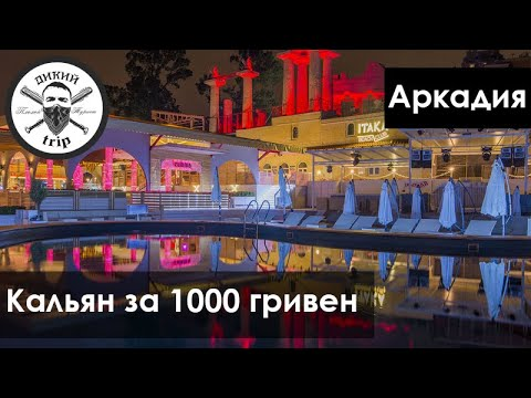 Аркадия, Одесса 2019   Ночная жизнь, цены, клубы Itaka и Red Line