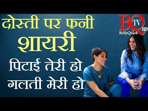 Friendship Dosti Funny, Comedy Shayari | दोस्ती पर फनी शायरी | Friendship Day 2019 Video