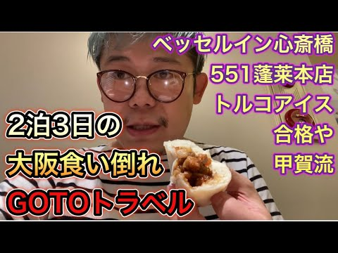 【GOTOトラベル】大阪2泊3日の食い倒れツアー①・地域共通クーポンを使って食べまくる!551蓬莱・合格や・トルコアイス・ベッセルイン心斎橋・甲賀流など