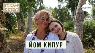 Йом Кипур (YOM KIPPUR)