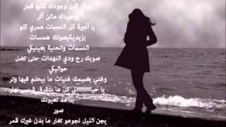 وائل كفوري....... يا أميرة كل النجمات