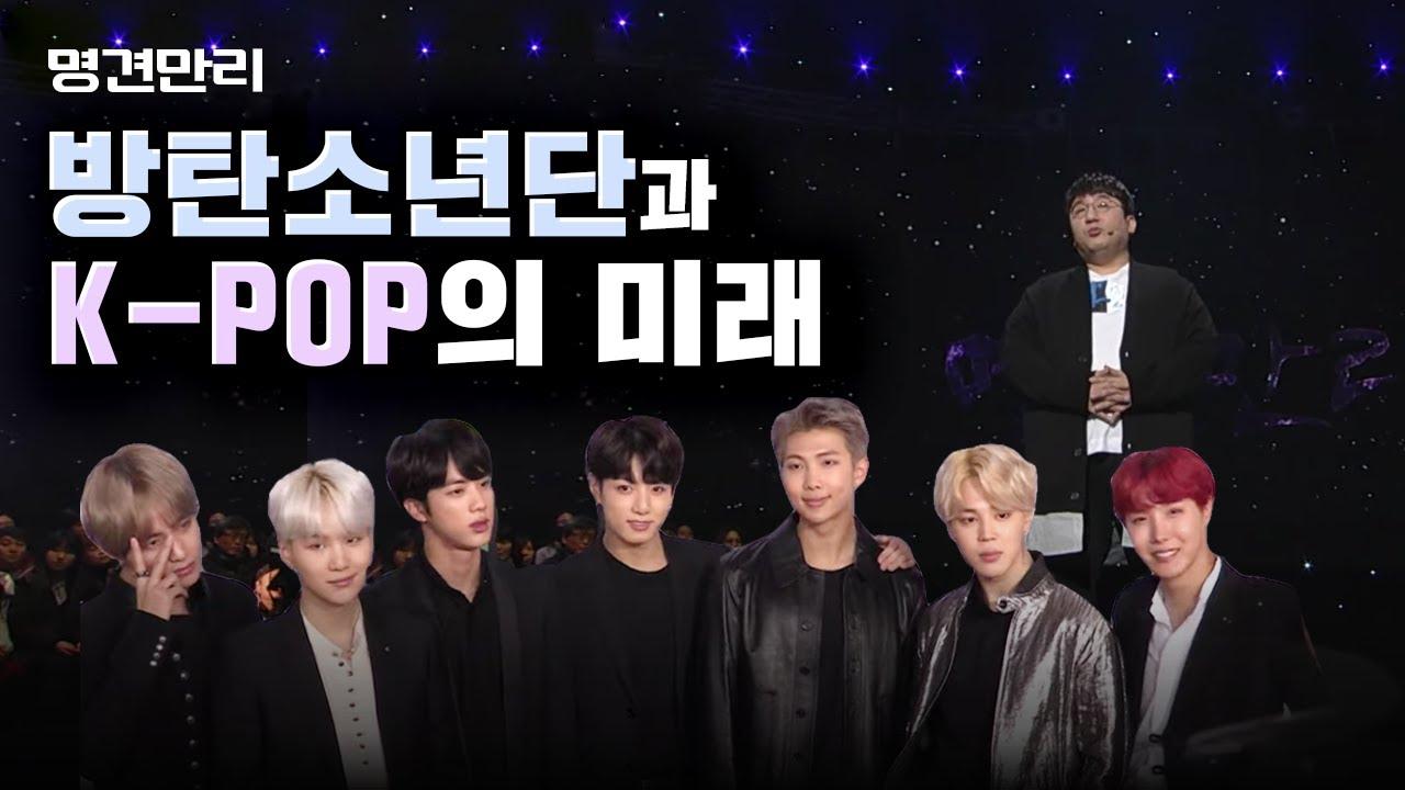 "KBS 명견만리, 방시혁이 말하는 ""방탄소년단과 K-Pop의 미래"""
