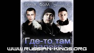 SoM & DoN-A (GineX) feat. Digital Nox -  где-то там далеко