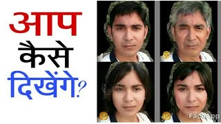 Chang my face photo into girl , old man , boy, young age  in mobile apps ?  FaceApp in hindi video