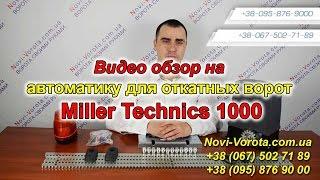 Miller Technics 1000 привод для откатных ворот  – купить просто, цена хорошая, отзывы(У нас на сайте можно выгодно купить автоматику для откатных ворот Miller Technics 1000 - http://www.vorotnet.com.ua/avtomatika_dlja_otkatnyh_..., 2016-11-14T11:38:15.000Z)