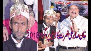 Pyar De Tubay Wach Sabar Ali Nusrat mian Hasrat Production Chiniot