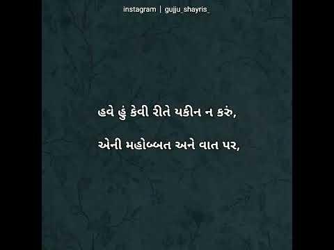Gujarati Shayri ( Page - 03 ) E Mahendi wala hath