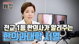 [오디오] 전교 1등 출신 여성 한의사가 알려주는 한의…