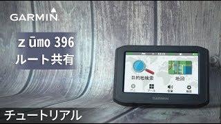 このビデオでは、作成したルートや保存したルートを他の互換デバイスと...