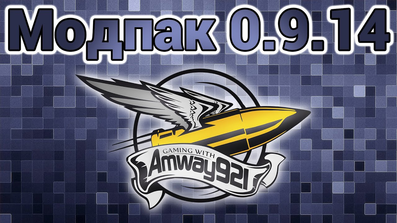 амвей 921 мод пак 1 0