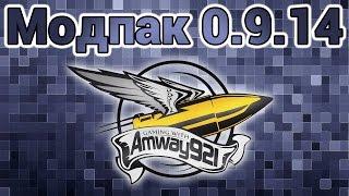 Модпак 0.9.14 - Amway921