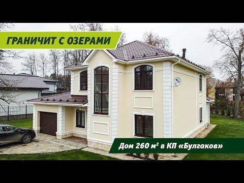 """Коттедж """"под ключ"""" в поселке Булгаков, заповедное место с парковым ландшафтом"""