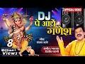 DJ Pe Aaye Ganesh - Dilip Shadangi   Ganesh Chaturthi Special   Lord Ganpati Devotional Song