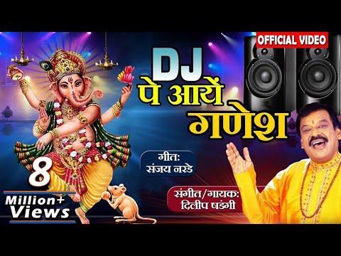 DJ Pe Aaye Ganesh - Dilip Shadangi | Ganesh Chaturthi Special | Lord Ganpati Devotional Song