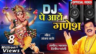 डीजे पे आये गणेश - दिलीप Shadangi | गणेश चतुर्थी स्पेशल | भगवान गणपति भक्ति गीत