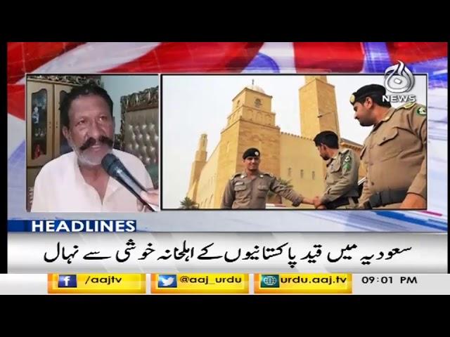 Headlines 9 PM | 19 February 2019 | Aaj News