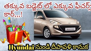 2018 Hyundai Santro features nice car from Hyundai