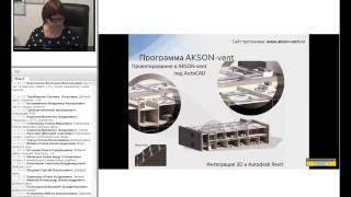 Программа AKSON-vent для проектирования систем ОВ под AutoCAD и BricsCAD(Лектор: Татьяна Александровна Шабашвили, проектировщик Мосгипротранс Программное обеспечение AKSON-vent прим..., 2016-01-18T09:22:55.000Z)