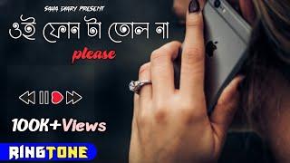 ওই ফোনটা তোল না📞|oi phone ta tol na Bengali romantic voice Ringtone//#Saha_Diary
