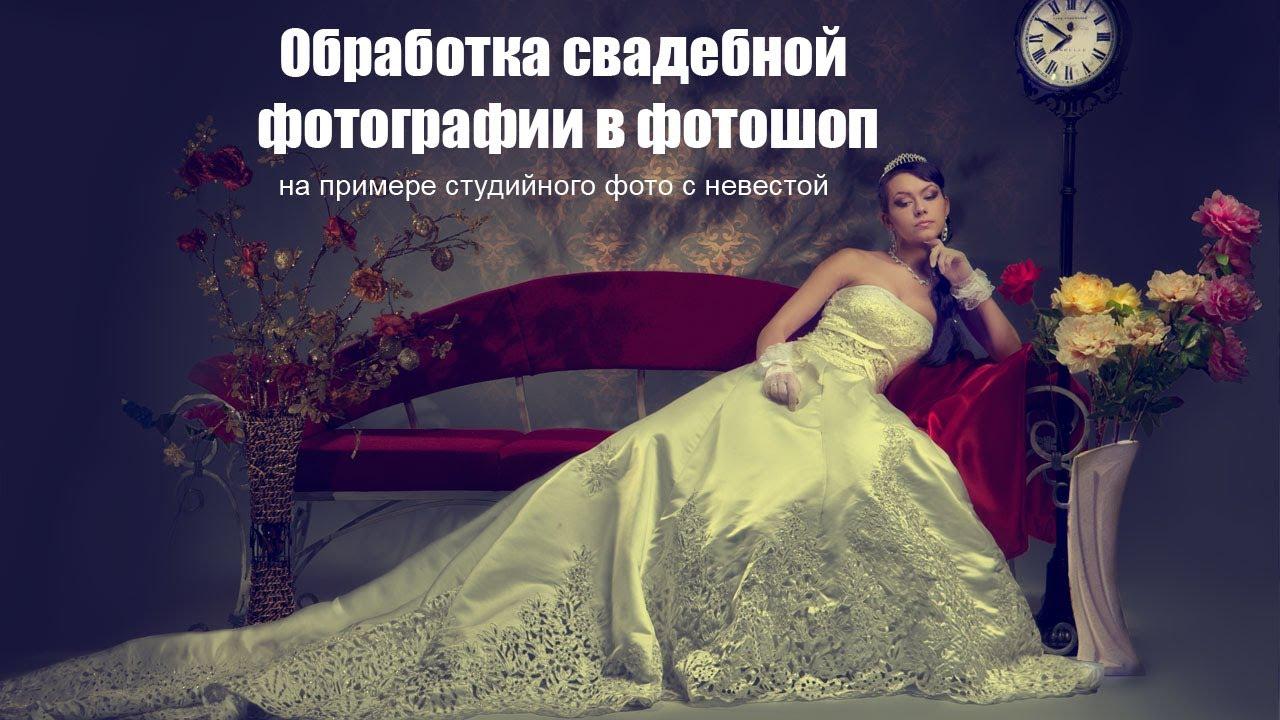 обработка в фотошопе свадебной фотографии