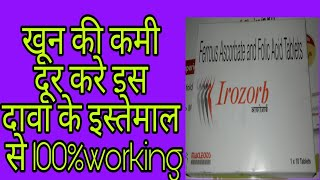Irozorb Tablets use and side effects full hindi reviews
