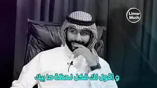 كذاب وستين كذاب محمد ال سعيد اروع شعر عن الحب خليني معك 😍😍