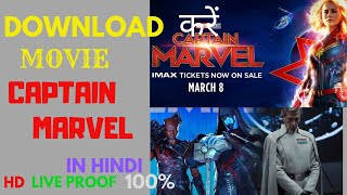 Captain marvel hindi dubbed movie download|Download Movie Captain Marvel|Hollywood Movie download